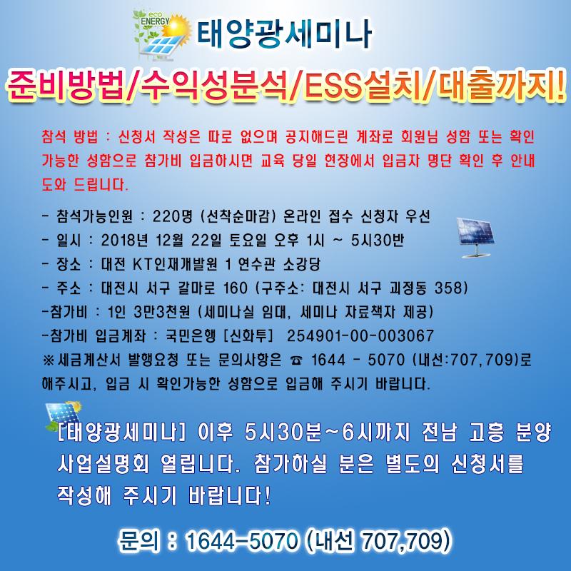 태양광_일정_배경파란색_수정.JPG