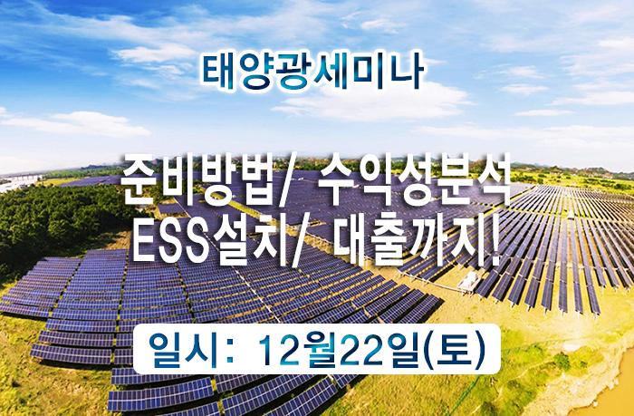 태양광세미나일정.jpg