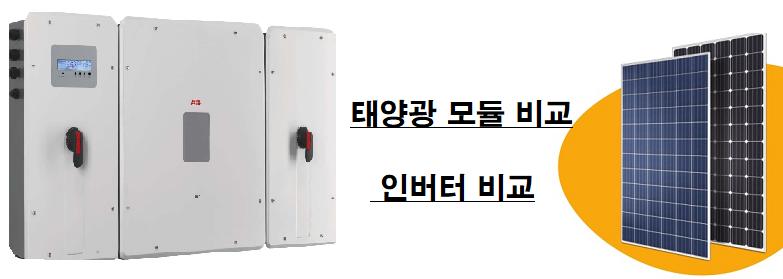 사진_태양광모듈비교_인버터비교.png