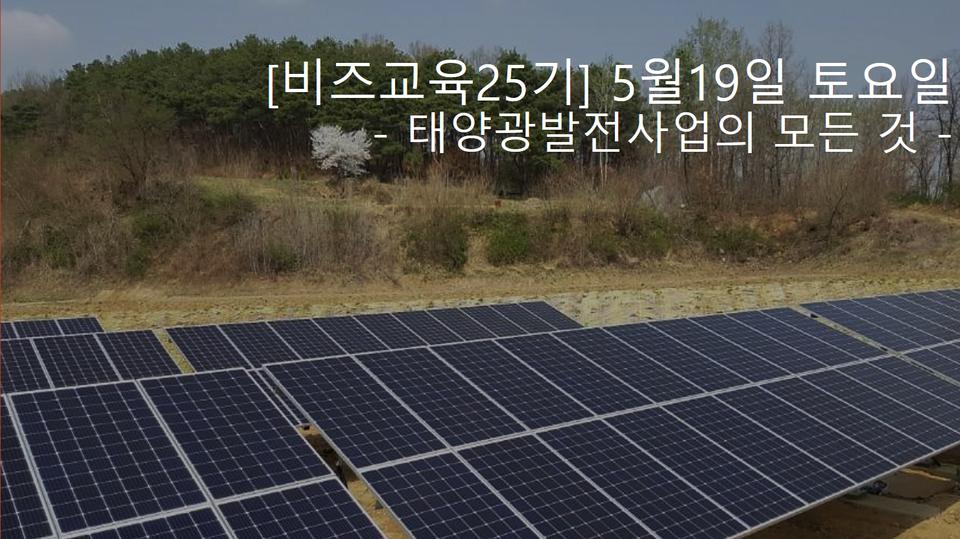 태양광발전사업.png