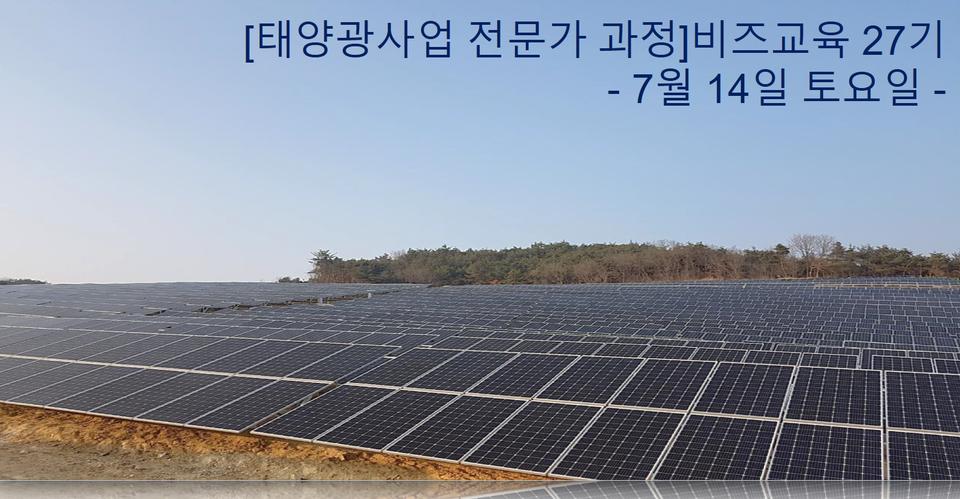 태양광발전세미나.png