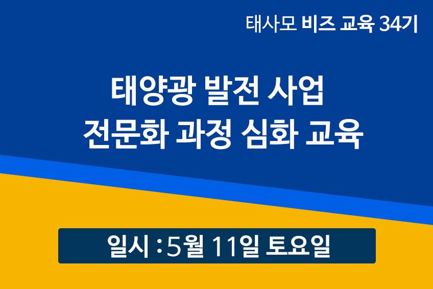 태사모-비즈교육-1수정.png