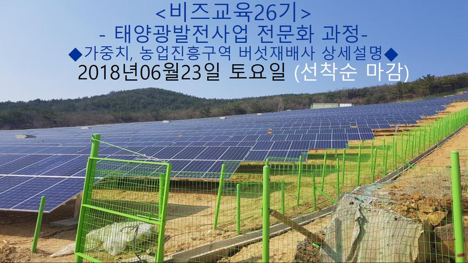 태양광발전사업1.png