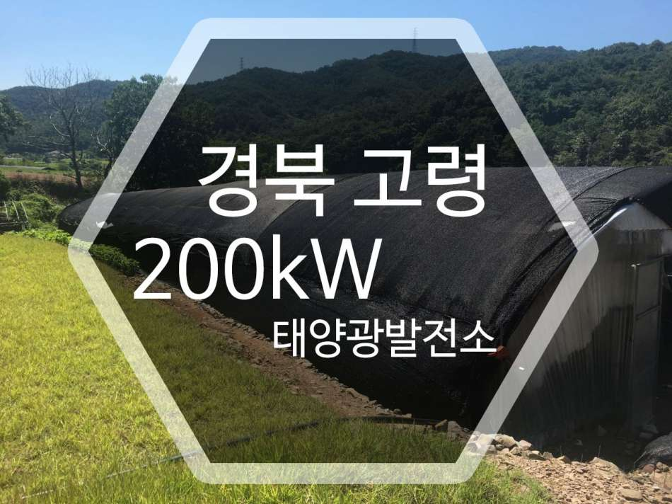 태양광발전소.jpg