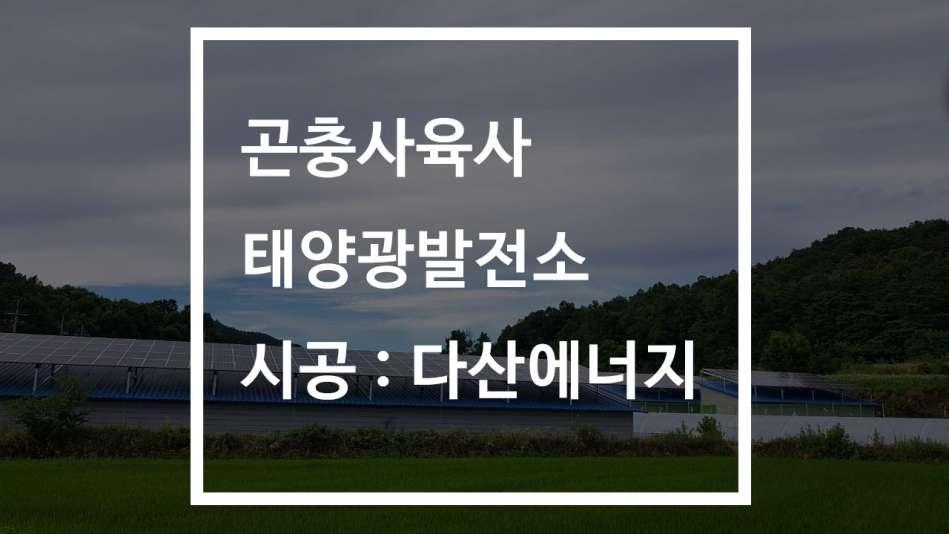 태양광발전소0.jpg