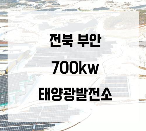 부안-700kw.png