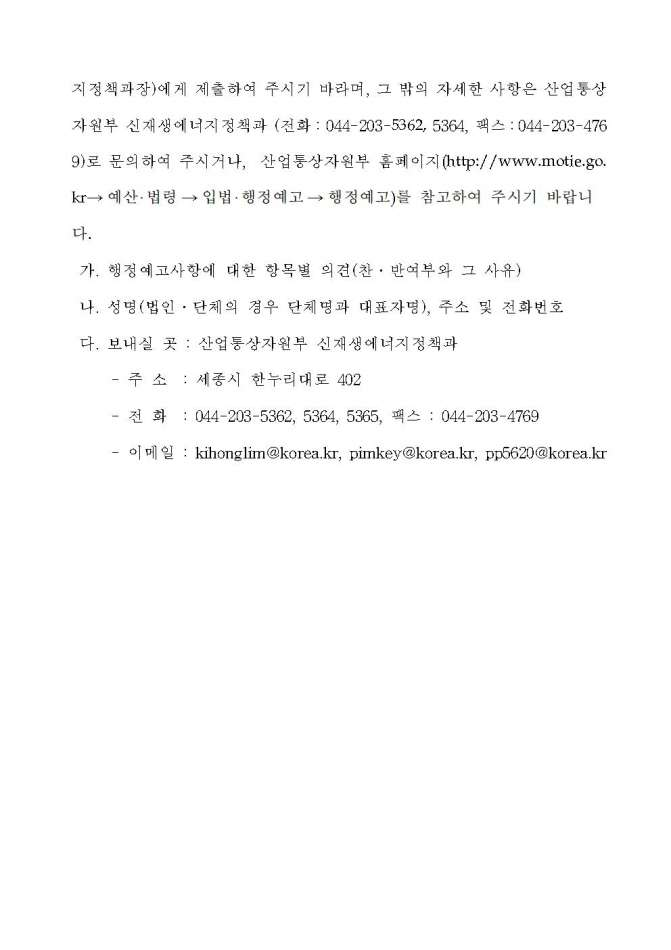 전력기술관리법 운영요령 개정 전문026003.jpg