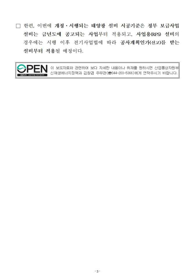0213 (15일조간) 신재생에너지정책과, 태양광 인증제품 사용 확대 및 시공기준 개선을 통한 품질·안전 강화003.jpg