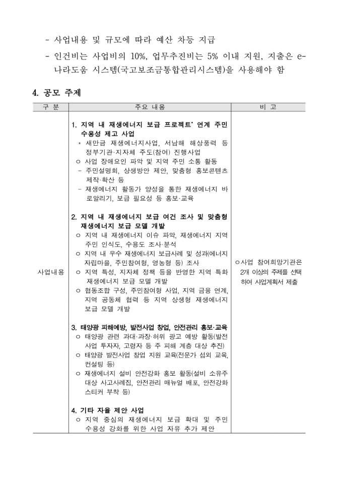 b6713fdb-e86a-4573-a53f-2bc51248b713.pdf-0002.jpg