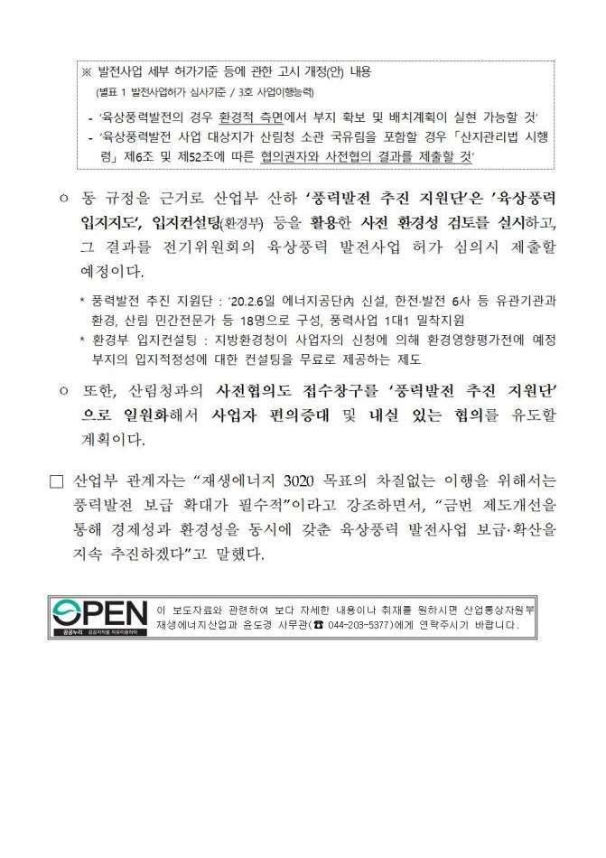 0325 (26일석간) 재생에너지산업과, 발전사업세부허가기준고시개정002.jpg