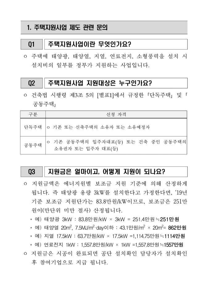 58edde12-f840-49e1-8889-d22a9a6c1497.pdf-0002.jpg