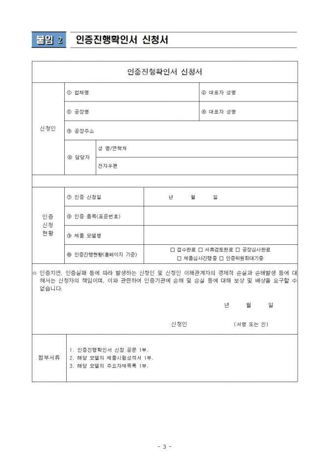 (첨부) 신재생 KS인증 진행 제품에 대한 RPS 설비 인정 추진 안내003.jpg