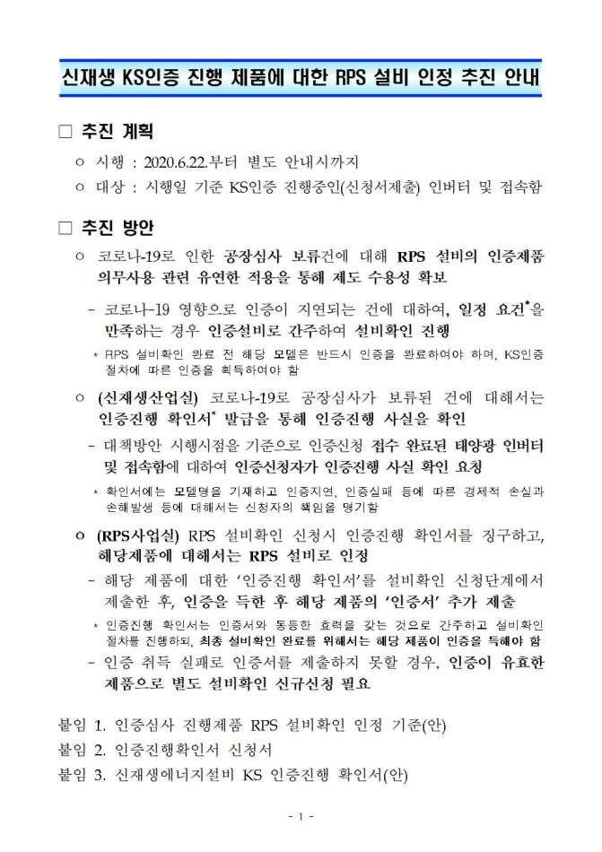 (첨부) 신재생 KS인증 진행 제품에 대한 RPS 설비 인정 추진 안내001.jpg