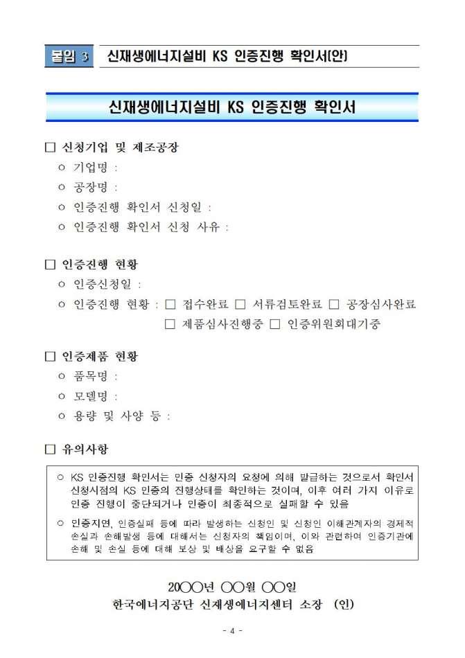 (첨부) 신재생 KS인증 진행 제품에 대한 RPS 설비 인정 추진 안내004.jpg