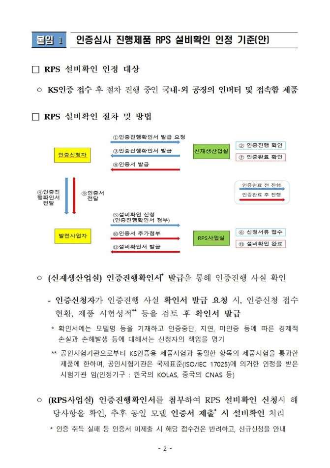(첨부) 신재생 KS인증 진행 제품에 대한 RPS 설비 인정 추진 안내002.jpg