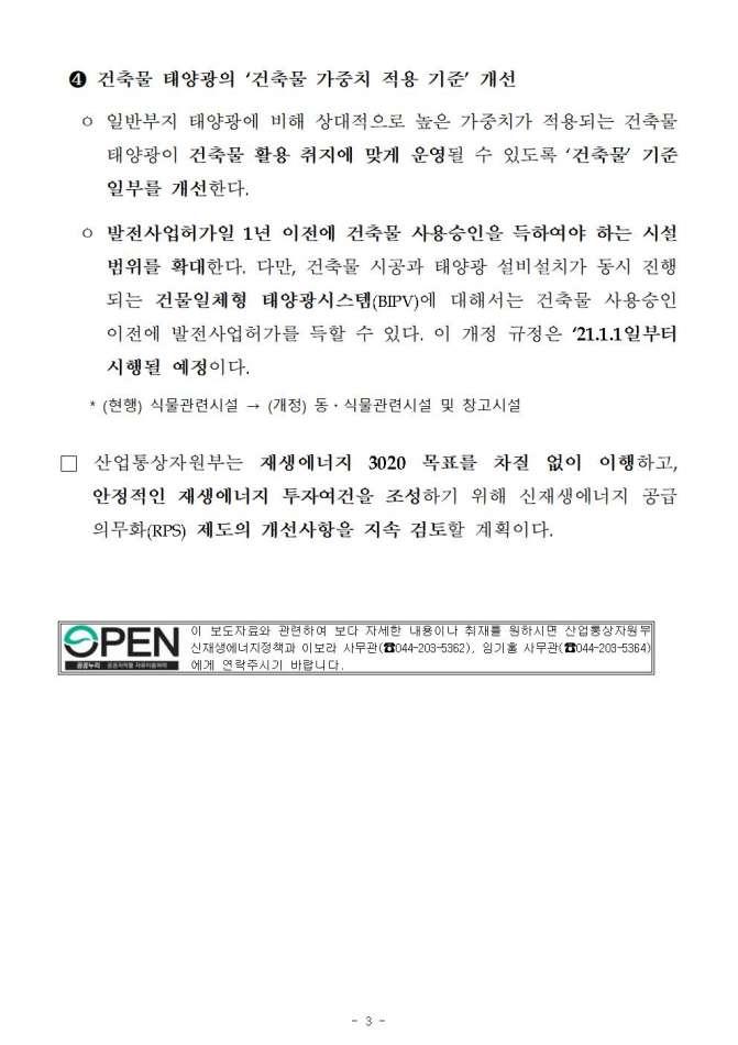 0629(1조간)신재생에너지정책과, 신재생에너지 공급의무화(RPS) 의무이행 유연성 확대 및 ESS 충전율 관련 제도 개선003.jpg