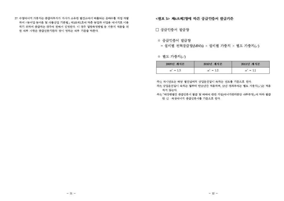 (산업부 고시 제2020-105호) 신재생에너지 공급의무화제도 관리운영지침 개정_#016.jpg