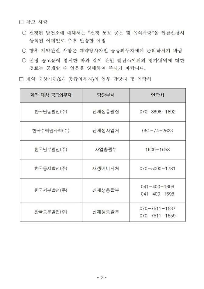 2020년 상반기 RPS 고정가격계약 경쟁입찰 사업자 선정결과002.jpg
