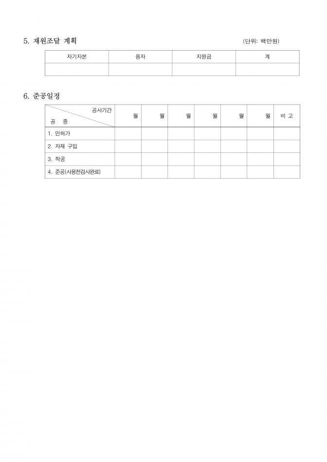 신재생에너지공급인증서 판매사업자 선정 공고(안)-태양광_11.png
