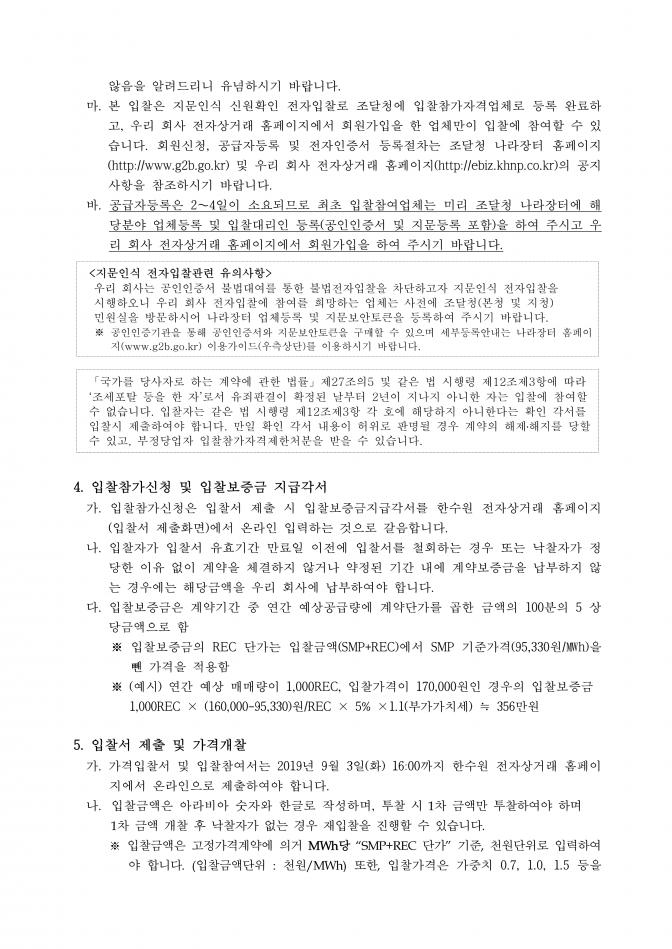 신재생에너지공급인증서 판매사업자 선정 공고(안)-태양광_2.png