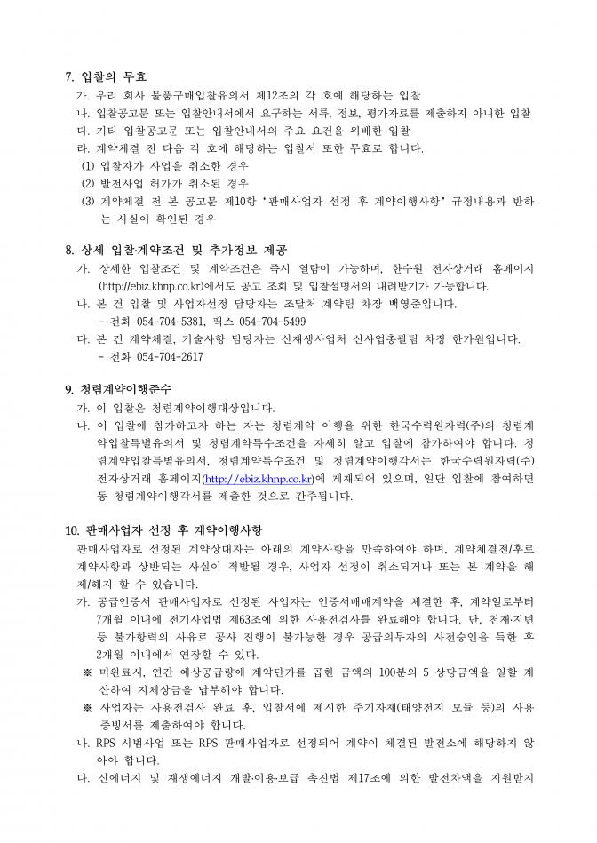 신재생에너지공급인증서 판매사업자 선정 공고(안)-태양광_4.png