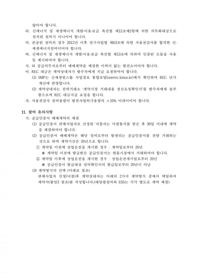 신재생에너지공급인증서 판매사업자 선정 공고(안)-태양광_5.png