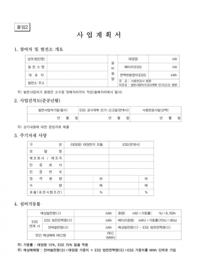 신재생에너지공급인증서 판매사업자 선정 공고(안)-태양광_10.png