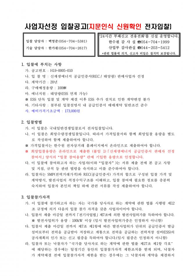 신재생에너지공급인증서 판매사업자 선정 공고(안)-태양광_1.png