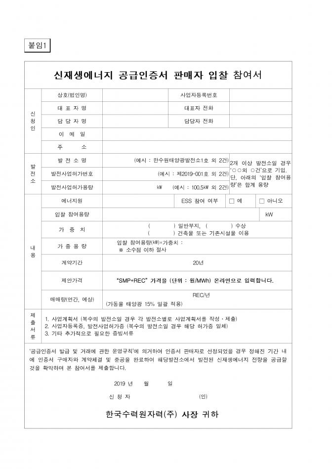 신재생에너지공급인증서 판매사업자 선정 공고(안)-태양광_9.png