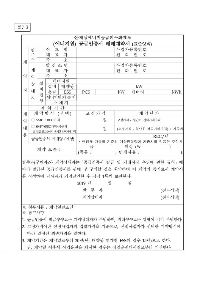 신재생에너지공급인증서 판매사업자 선정 공고(안)-태양광_12.png