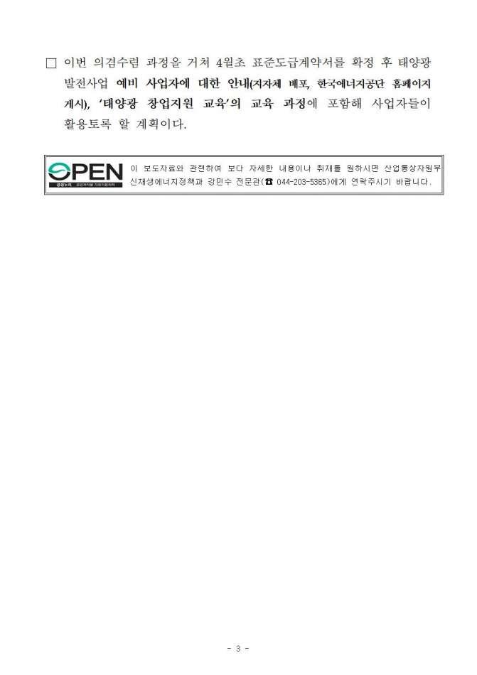 0318 (20일조간) 신재생에너지정책과, 태양광 투자자 보호를 위한 표준도급계약서 마련 추진003.jpg