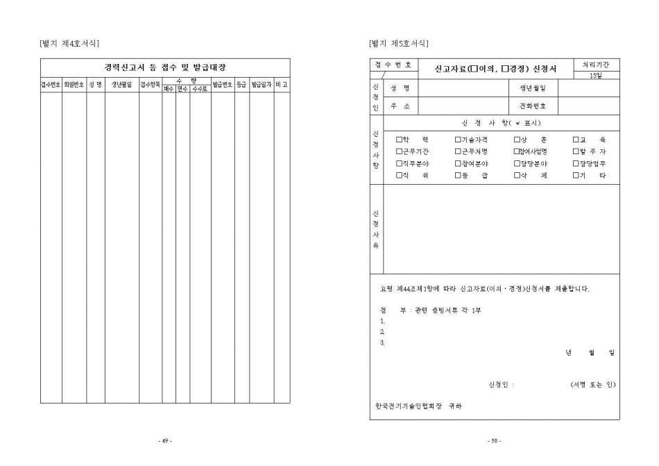 전력기술관리법 운영요령 개정 전문025.jpg