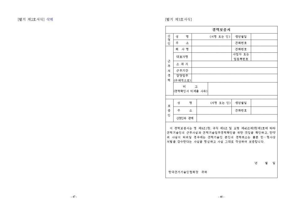 전력기술관리법 운영요령 개정 전문024.jpg
