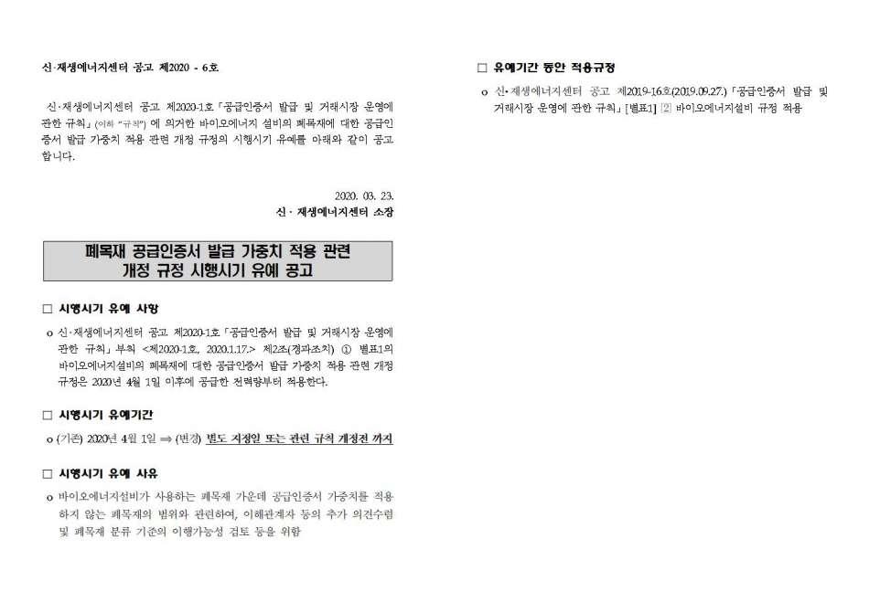 [첨부] 신재생에너지센터 공고 제2020 - 6호(폐목재 REC 발급 가중치 적용범위 개정 유예)001.jpg