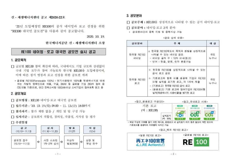 (첨부) RE100 네이밍 로고 대국민 공모전 공고001.jpg