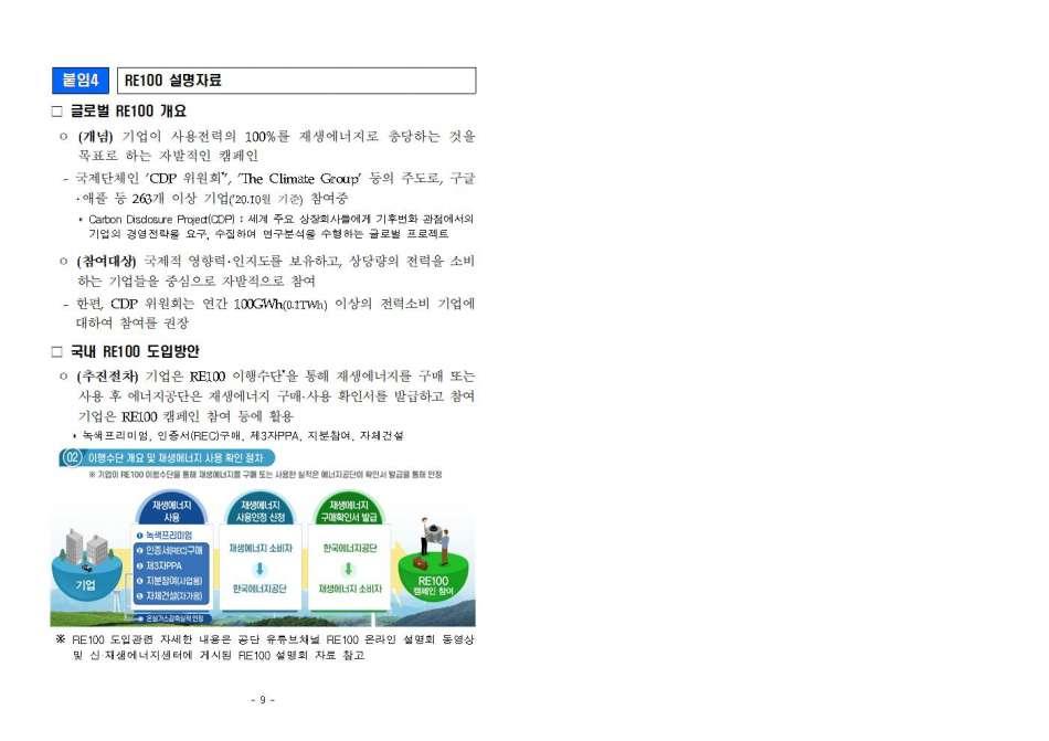 (첨부) RE100 네이밍 로고 대국민 공모전 공고005.jpg