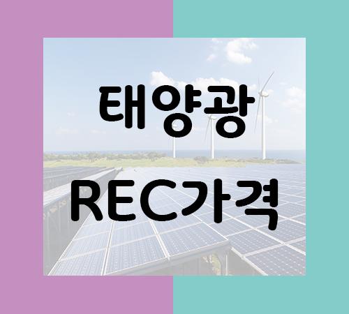 3월-넷째주-태양광발전-rec가격.png