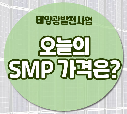 smp가격_2월첫째주 메인img.png