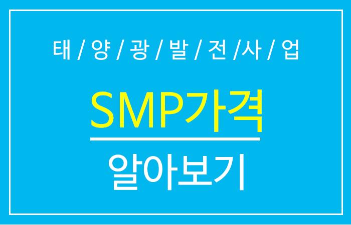 태양광발전사업9월첫째주SMP가격.jpg