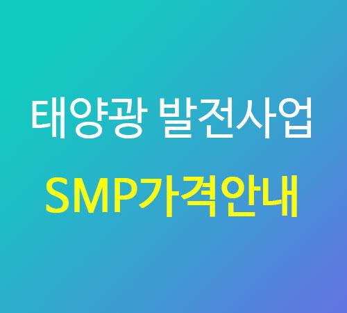 태양광발전 smp가격 7월 29일 월요일 (육지, 제주, 월별, 연도별).jpg