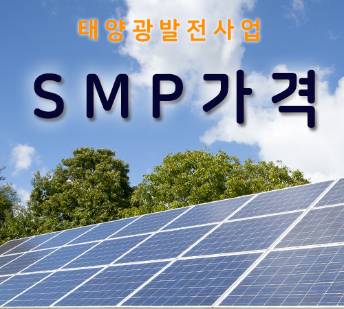 smp가격-썸네일.png