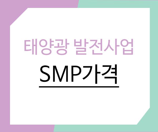 9월-둘째주-SMP가격.jpg