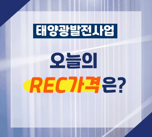 REC14.png