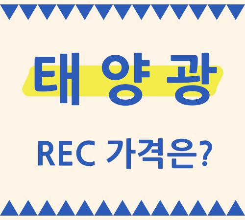 12월-첫째주-REC가격-육지.png