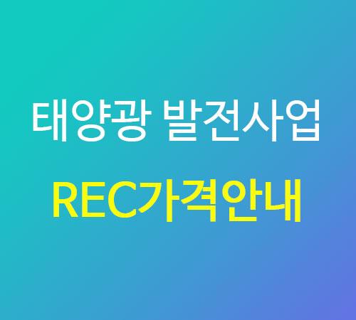 태양광발전 rec가격 7월 29일.jpg