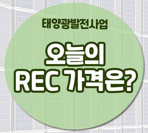 6월-셋째주-태양광-REC-가격.png