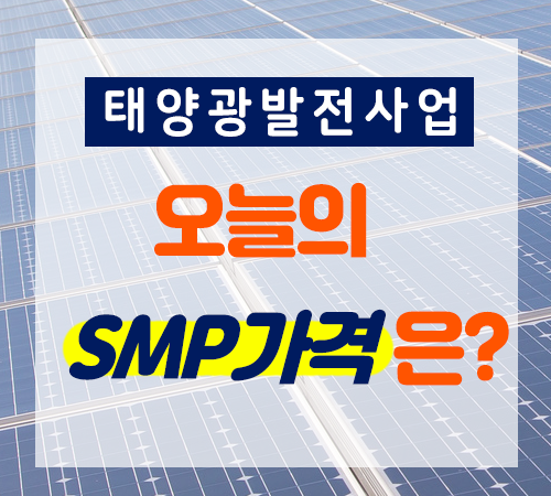 태양광smp가격.png