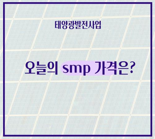 12월-마지막주-smp가격.png