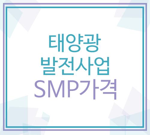 태양광발전-9월-셋째주-smp가격-알아보기!.png