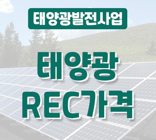 5월 둘째주 태양광 rec가격.png